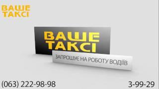 Ваше такси(, 2010-06-28T10:45:22.000Z)