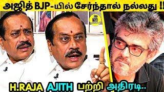 அஜித் BJP-யில் சேர்ந்தால் நல்லது ? H Raja Ajith பற்றி அதிரடி ! Ajith Political ! Thala Political