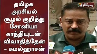 I discussed about prevailing political situation in TN with Sonia Gandhi – Kamal Haasan