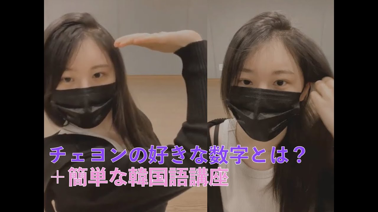 [IZ*ONE、日本語字幕] チェヨンが好きな数字とは?+簡単な韓国語講座