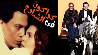 كراكون فى الشارع - Karakoun Fi El Share3