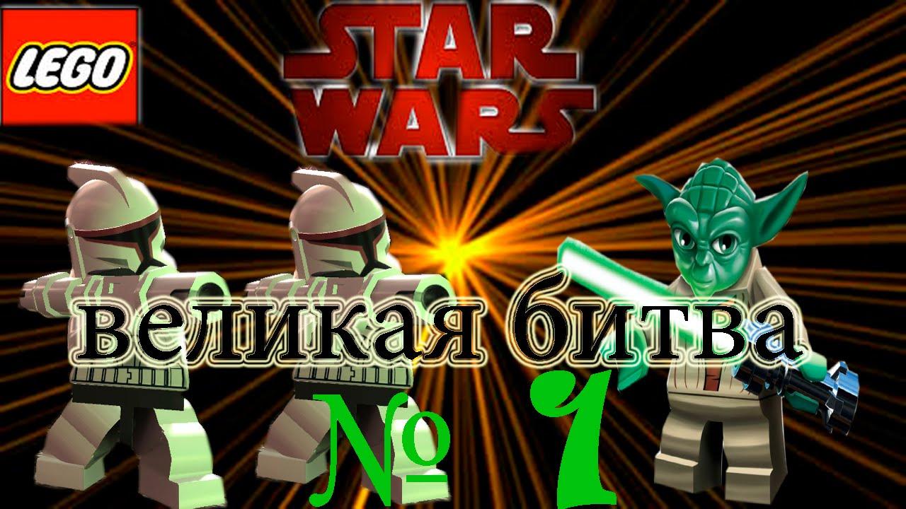 Игры Лего Звёздные Войны Хроники Йоды Играть