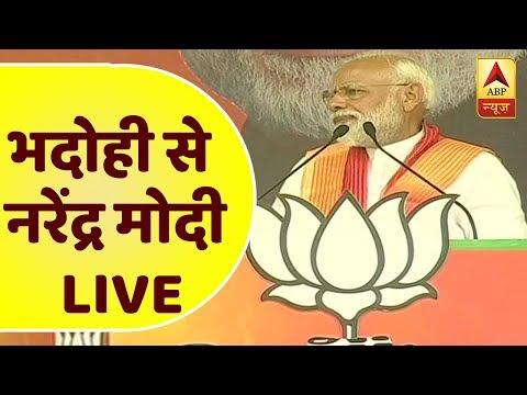 उत्तर प्रदेश के भदोही से प्रधानमंत्री नरेंद्र मोदी LIVE   ABP News Hindi