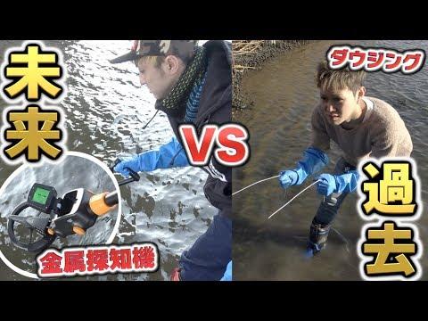 【金属探知機vsダウジング】川で宝探ししたらどっちの方がお宝見つけられるのか!?