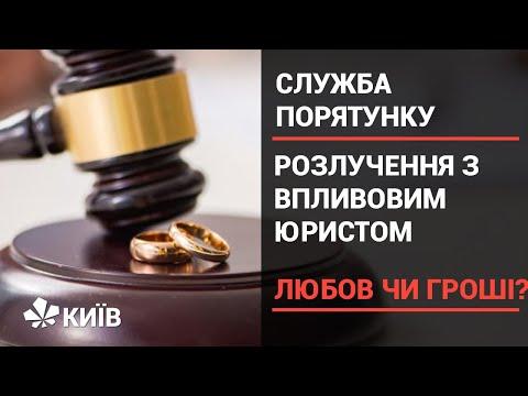 Розлучення з впливовим юристом (Служба порятунку)