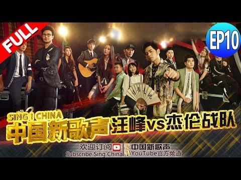 【FULL】SING!CHINA EP.10 20160916 [ZhejiangTV HD1080P]