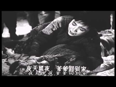 经典高清中文老电影《白毛女》Old Chinese Movie: Revenge of the White-Haired Lady