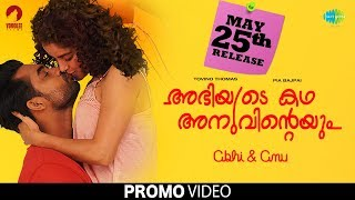 Abhiyude Kadha Anuvinteyum - New Promo Video | Tovino, Pia Bajpai | Yoodlee Films | HD Malayalam