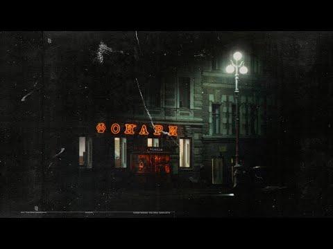Бьянка - Фонари (Премьера песни, 2020)