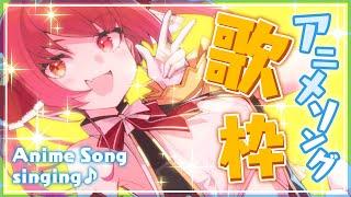 【歌ってみた】アニメソング歌うぞ!/Anime Song singing【ホロライブ/宝鐘マリン】