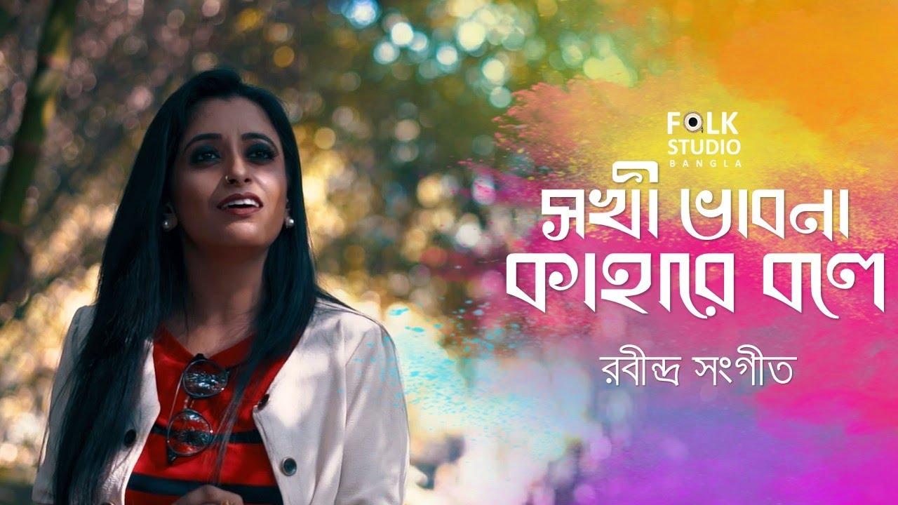 Shokhi Bhabona Kahare Bole | সখি ভাবনা কাহারে বলে | Atreyi | Rabindra Sangeet | Official Music Video