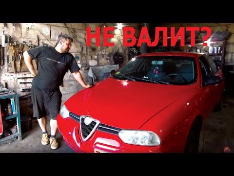 """Почему Alfa Romeo 156 1.6 не """"едет""""? Why Is The Alfa Romeo 156 1.6 Not """"riding""""?"""