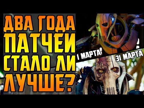 КАК ИЗМЕНИЛСЯ STAR WARS BATTLEFRONT 2 ЗА ДВА ГОДА
