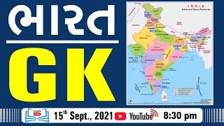 ભારત GK | Live @ 9:00 PM on 15th Sep, 2021