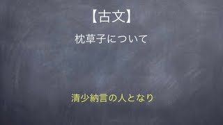 【古文】枕草子について 清少納言の人となり.