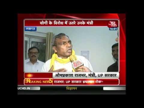 Om Prakash Rajbhar Turns Rebel Over Government Functioning, Set To Start Protest Sit-In On July 4 Mp3
