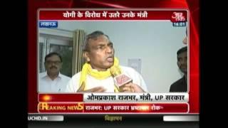Om Prakash Rajbhar Turns Rebel Over Government Functioning, Set To Start Protest Sit-In On July 4