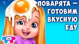 Игры для Девочек: Поварята – Готовим вкусную еду