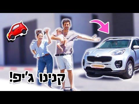 סוף סוף אוטו חדש!!!!! 🚗 קנינו ג׳יפ!