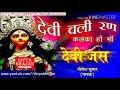 Devi Chali Hai Kalka Ho ma