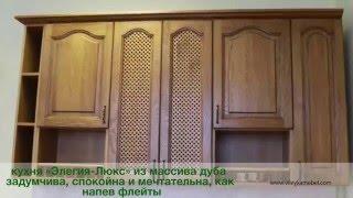 «Элегия Люкс» набор мебели для кухни(, 2016-02-08T02:40:04.000Z)