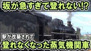 【坂が急すぎて登れない蒸気機関車!?】駅が改築されて登れない蒸気機関車.../完乗の旅119話