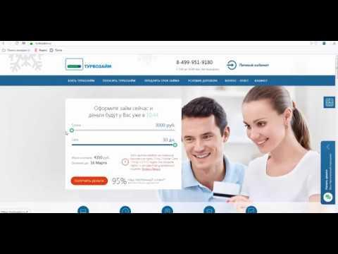 Как взять займ в Турбозайм