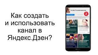 Как использовать канал Яндекс.Дзен блогеру?