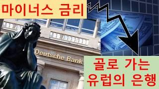 마이너스 금리, 골로 가는 유럽의 은행