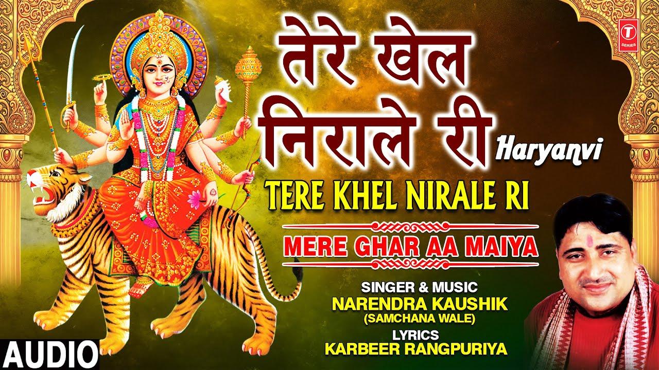 Tere Khel Nirale Ri I NARENDRA KAUSHIK I Haryanvi Devi Bhajan I Full Audio Song I Mere Ghar Aa Maiya