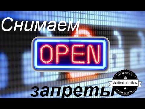 Снимаем ограничения с закрытых сайтов