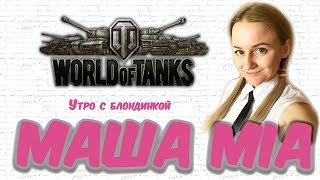 Поехали! World of Tanks
