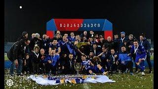Chikhura Sachkhere Georgian Davidi Kipiani Cup 2017 season winner
