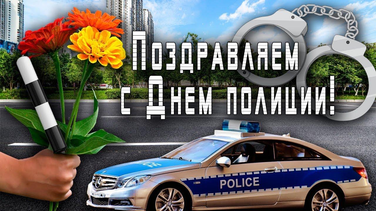 Поздравления от полицейского