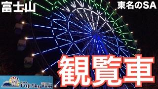 大観覧車 フジスカイビュー 富士川と富士山を楽しめる。 富士川楽座 東...