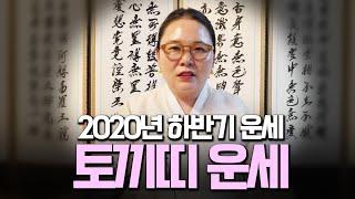 (유명한점집)2020년 하반기 운세 '토끼띠운세', 하반기에 소원성취하시길 바라겠습니다[34세, 46세, 5…