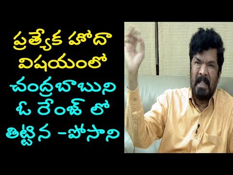 Posani Krishna Murali Sensational Comments on AP CM Chandrababu Naidu