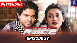 Race - රේස්   Episode 27   09 - 09 - 2021   Siyatha TV Thumbnail