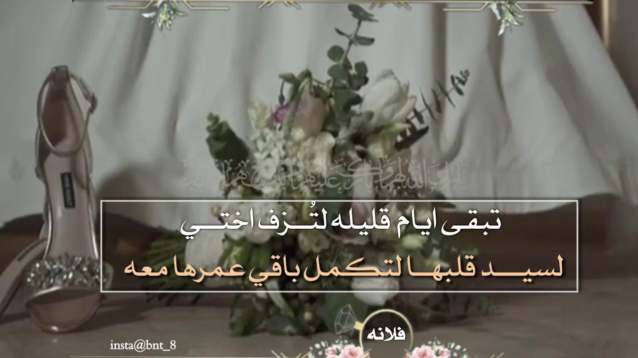 تهنئة زواج من اخت العروس Youtube