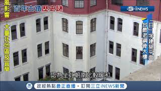 揭密台灣總統府 日式建築藏細節 坐西朝東是什麼意義?還有一個八卦設計... 記者 向敦維 【台灣要聞。先知道】20190529 三立iNEWS