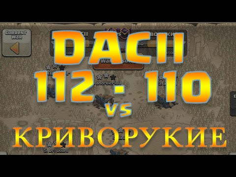DACII Vs Kpиворукие/ 112 Vs 110 / Clash Of Clans / 3 Star Atack / War Recap