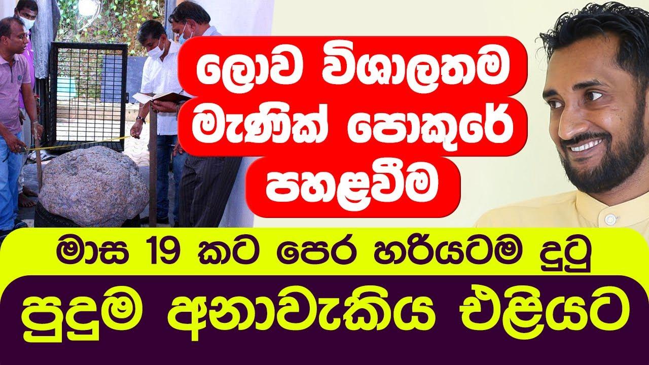 ලොව විශාලතම මැණික් පොකුරේ පහළවීම | පුදුම අනාවැකිය මෙන්න | Biggest Gem In the World in Sri Lanka
