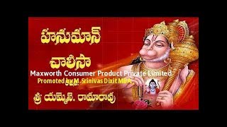 Hanuman Chalisa by MS Rama Rao in Telugu