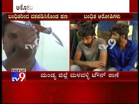 2 Main Accused in ICICI Bank ATM Cash Robbery Arrested in Mandya