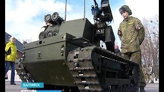 В Балтийске министерство обороны представило современное вооружение и военную технику