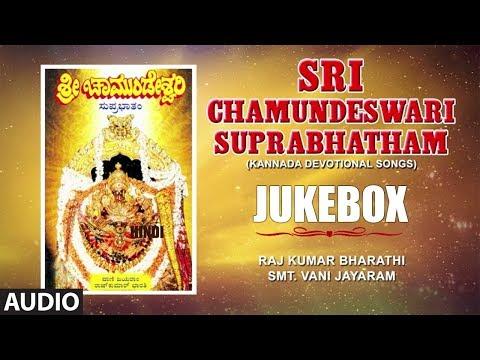 Sri Chamundeswari Suprabhatham || Raj Kumar Bharathi, Vani Jayaram || Kannada Devotional Songs