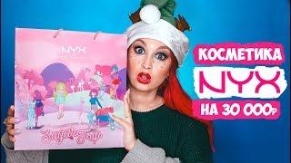 Косметики NYX на 30 000 рублів | Розпакування посилки з новорічною колекцією Sugar Trip