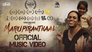 Marupiranthaal - Music Video | Dr.Shani Hafees, Reyah Fatima | Yeldho John, Ruxeena | Adarsh Krishna