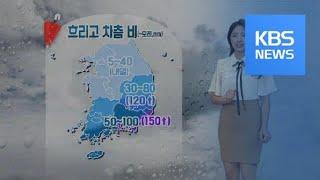 [날씨] 서쪽 한낮 폭염…제주·남부 곳곳 흐리고 비 / KBS뉴스(News)