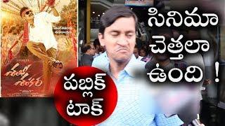 Shambho Shankara Movie Public Talk | Telugu Mojo Praveen | Tollywood News | Pawan | Grahanam